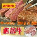 飛騨牛サーロインステーキ 400g(200g×2枚)人気の最高級ブランド和牛 飛騨牛大切な方への贈り物・ギフト・景品に化粧箱入