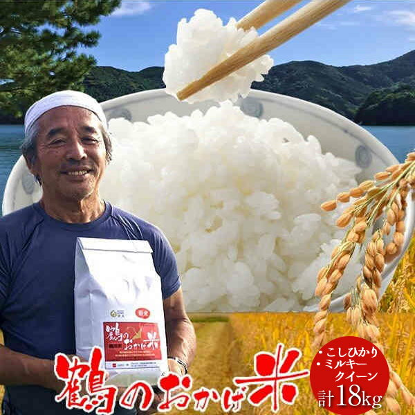 【2020年 新米】お米 鶴のおかげ米 こしひかり&ミルキークイーン 18kg(各3...