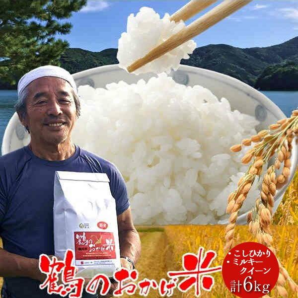 【2020年 新米】お米 鶴のおかげ米 こしひかり&ミルキークイーン 6kg(各3k...