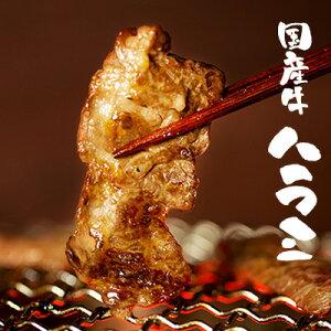 『国産牛ハラミ140g』[九州産]味付なし、柔らか、ジューシーはらみあす楽 お中元 中元 2021 ホルモン 焼肉 もつ鍋 BBQ 贈り物 誕生日 お祝 内祝