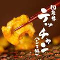 人気のぷるるんシリーズ第2弾の国産牛ぷるるんテッチャン