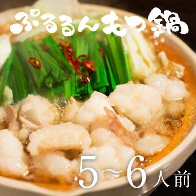 送料無料『ぷるるんもつ鍋 5-6人前セット』もつ鍋セット【楽ギフ_...