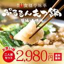 鍋ランキング1位獲得☆『ぷるるんもつ鍋セット(お買得2人前)...