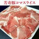 豚肉 価格