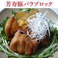 豚くさいなんてもう嫌です。『長崎芳寿豚バラブロック約500g』角煮にベーコンにチャーシューに本格派のあなたに