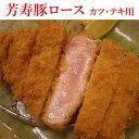 豚臭いなんてもう嫌です。『長崎 芳寿豚ロースカツ・テキ用120g×4枚』【あす楽対応】【楽ギフ_包装選択】【RCP】