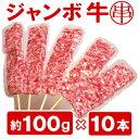 楽しくて美味しいジャンボ牛串はいかが?びっくり!!!!『ジャンボ牛串 約100g×10本入り』BB...