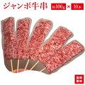 びっくり!『ジャンボ牛串約100g×10本入り』BBQにお祭りに学園祭に。人気です!