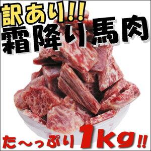 訳あり特価1980円!舌の上でとろけます!わけあり!!うまとろ霜降り馬肉!!【訳あり】【端っこグ...