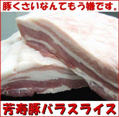 もうスーパーの肉が食べられないかも?美味しいお取り寄せなら芳寿豚!食福亭 味革いち押しです...