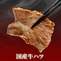 『国産牛あっさりハート200g』ハツ焼肉に大人気ホルモンお取り寄せグルメ