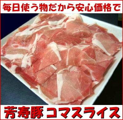 美味しいお取り寄せなら芳寿豚!食福亭 味革いち押しです。『長崎 芳寿豚コマスライス約500g』...