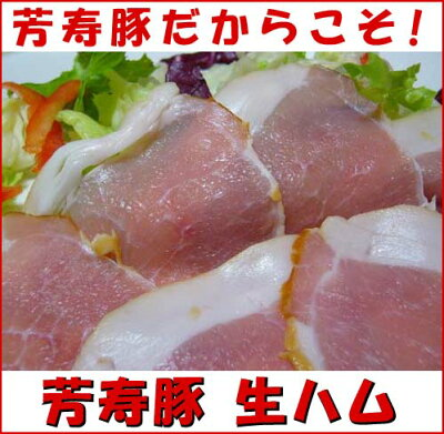 沖縄の海洋深層水使用し、塩分を80%も抑えた芳寿豚の生ハムです。塩分80%カット『芳寿豚の生...
