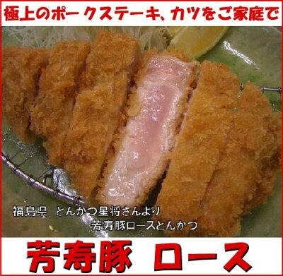 豚臭いなんてもう嫌です。これを食べたら、もうスーパーの肉が食べられないかも?極上のポーク...