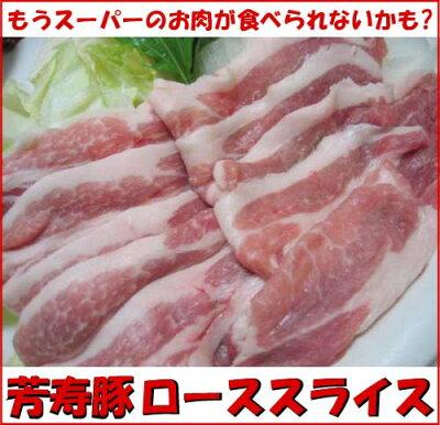 美味しいお肉、お取り寄せなら芳寿豚!食福亭 味革いち押しです。【MB-KP】【KB】大好評!ふわ...