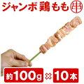 『ジャンボ鶏もも串約100g×10本入り』やわらかもも肉を贅沢に仕様。BBQにお祭りに学園祭に人気者!