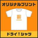 CREVASSE クルバスで買える「オリジナルドライTシャツオーダー(かんたん見積もりフォーム イベントやクラスTシャツ 名入れ スポーツにもおすすめ」の画像です。価格は1円になります。
