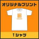 CREVASSE クルバスで買える「オリジナルTシャツオーダー(かんたん見積もりフォーム イベントやクラスTシャツ 名入れ 部活T 体育祭 運動会にもおすすめ」の画像です。価格は1円になります。