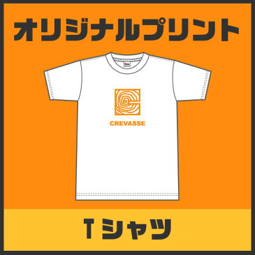 オリジナルTシャツオーダー(かんたん見積もりフォーム) イベントやクラスTシャツ 名入れ 部活T 体育祭 運動会にもおすすめ