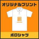 CREVASSE クルバスで買える「オリジナルポロシャツオーダー(かんたん見積もりフォーム イベントやクラスTシャツ 名入れ 店舗 スタッフにもおすすめ」の画像です。価格は1円になります。