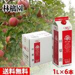 【送料無料】ゴールド農園のりんごジュース林檎園1000ml×6本