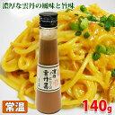小浜特産雲丹醤(うにひしお)140g小瓶