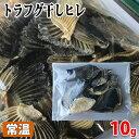 国産 高級トラフグ 干しヒレ 10g(8〜12枚入り)