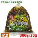 自然風味の醤油漬け 伊藤家のごま高菜(ごまたかな) 300g×20袋/箱