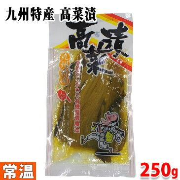 九州特産 高菜漬 250g