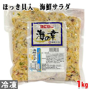 ほっき貝入り海鮮サラダ 1kg