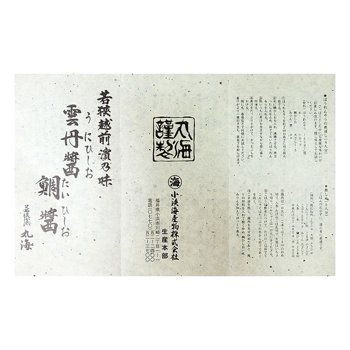 小浜特産 雲丹醤(うにひしお) 390g×2本セット