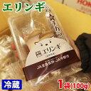 長野県産 エリンギ 秀品 1パック(100g)