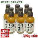 【送料無料】雲丹醤(うにひしお)390g×6本入り(1箱)