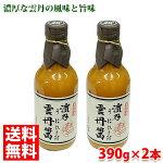 【送料無料】小浜特産雲丹醤(うにひしお)390g×2本セット