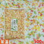 国産ぶぶあられ(5色あられ)米菓500g