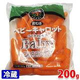 アメリカ産 ベビーキャロット(皮むき)200g袋