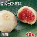 皮むき 冷凍いちじくMサイズ1kg(約40個)