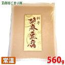 料亭 胡麻豆腐 560g