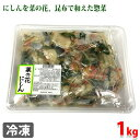 菜の花にしん 1kg