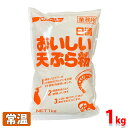 日清業務用おいしい天ぷら粉1kg×2袋