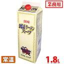 創味食品 業務用 塩ラーメンスープ 1.8L
