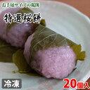 特選桜餅 20個入り その1