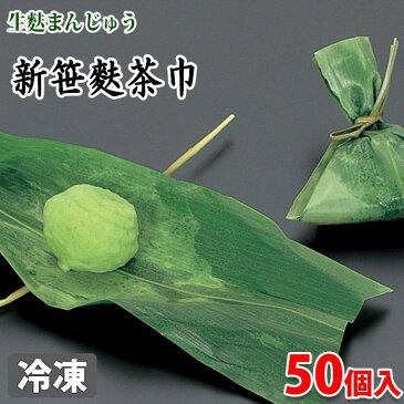 生麩まんじゅう 新笹麩茶巾 50個入り
