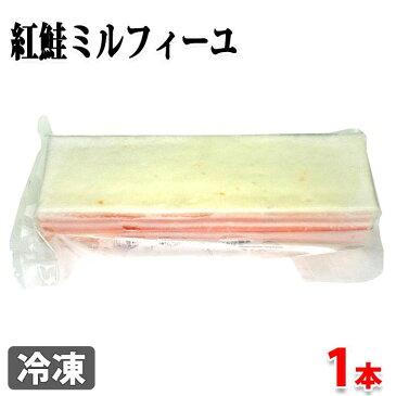 紅鮭ミルフィーユ 1本入り(パック)