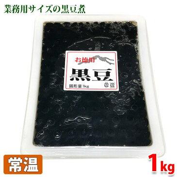 お徳用 黒豆(煮豆) 1kg