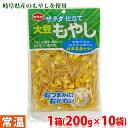 サラダ仕立て大豆もやし220g×10袋入り(1箱)