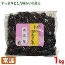 和の四季菜茶花豆1kg