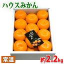 佐賀県産 ハウスみかん 秀品 2.5kg(化粧箱)