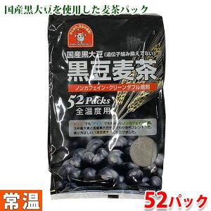 【全温度用】国産黒大豆 黒豆麦茶 520g(10g×52パック)