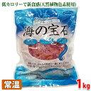 海藻麺5色ミックス 海の宝石 1kg